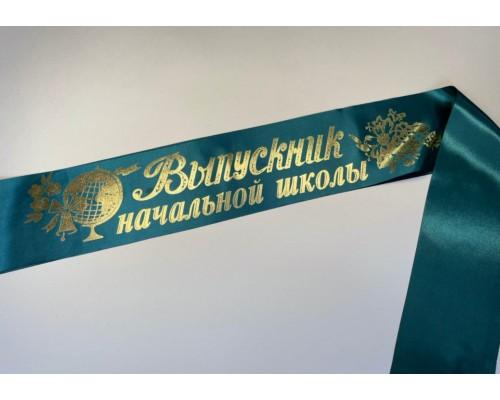 Лента Выпускник н/ш атлас бирюзовая Хорошо Л7
