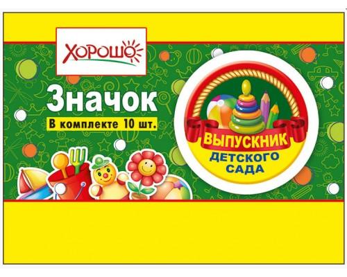 Значок Выпускник детского сада Хорошо 614 53.61.436