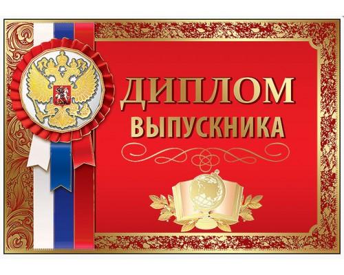 Диплом Выпускника РФ Праздник А5 475 двойной фольга 3200224