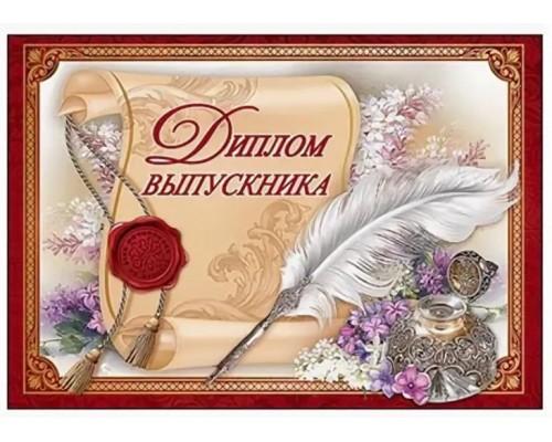 Диплом Выпускника Праздник А5 425 двойной 3200262