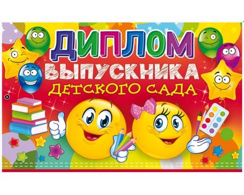 Диплом Выпускника детского сада ОПл 410 А5 двойной 41.352