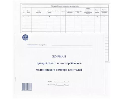 Журнал предрейсового и послерейсового мед.осмотра водителей А4 48л горизонт