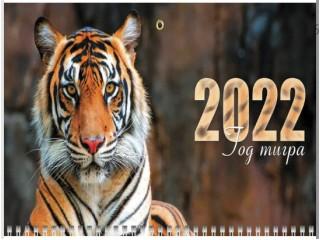 Поступление календарей на  2022 год!!!