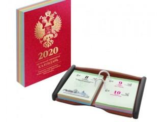 Календари 2020 - ЛИКВИДАЦИЯ!