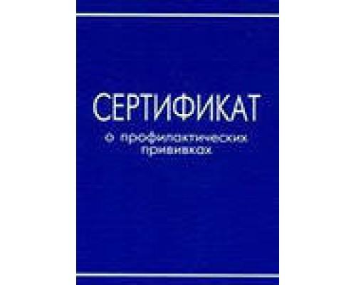 Сертификат о проф. прививках А6