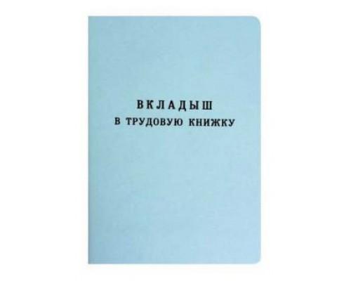 Вкладыш для трудовой книжки