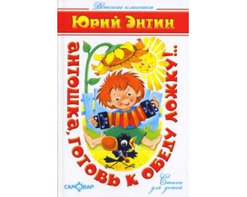 Книга КД Антошка,готовь к обеду ложку Энтин (ш)