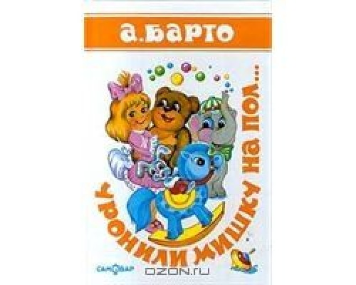 Книга КД Уронили мишку на пол А.Барто (аш)