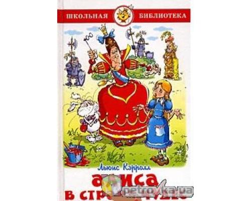 Книга ШБ Алиса в стране чудес Л.Кэрролл (аш)