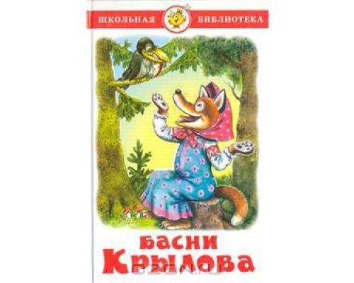 Книга ШБ Басни Крылова И.Крылов (аш)