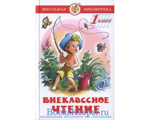 Книга ШБ Внеклассное чтение (для 1-го кл) (аш)