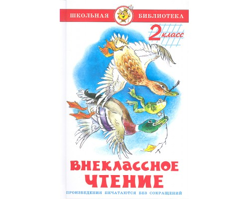 Книга ШБ Внеклассное чтение (для 2-го кл) Сборник (аш) Самовар