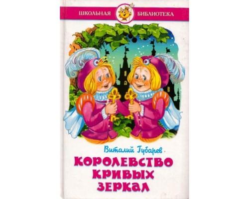 Книга ШБ Королевство кривых зеркал В.Губарев (аш)