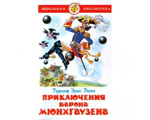 Книга ШБ Приключения барона Мюнхгаузена Р.Э.Распэ (аш)