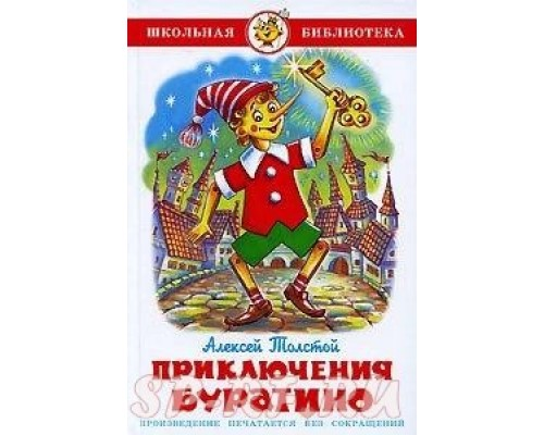 Книга ШБ Приключения Буратино А.Толстой (аш)
