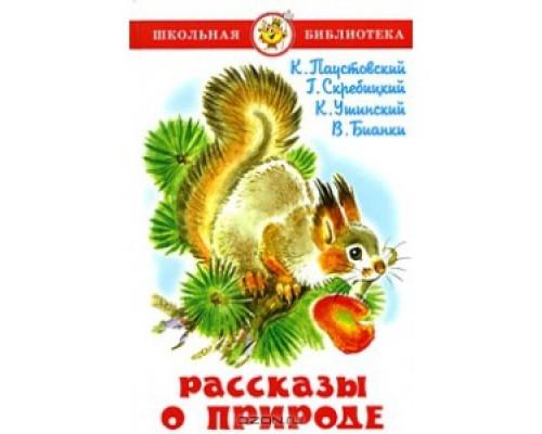 Книга ШБ Рассказы о природе (аш)