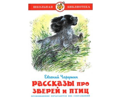 Книга ШБ Рассказы про зверей и птиц Чарушин (аш)