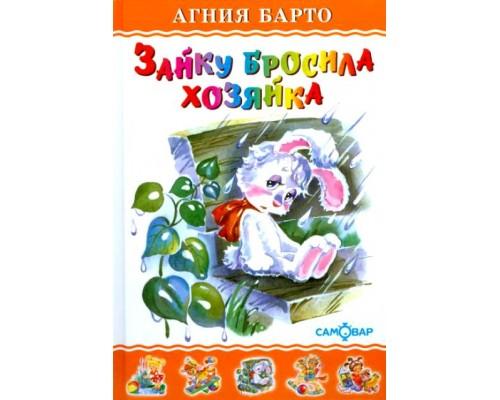 Книга ЛКД Зайку бросила хозяйка Барто (аш) ДЦ