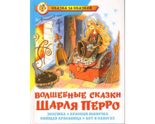 Книга СЗС Волшебные сказки Шарля Перро (аш)
