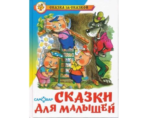 Книга СЗС Сказки для малышей (аш)