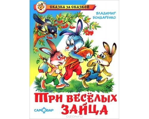 Книга СЗС Три веселых зайца Бондаренко (аш)