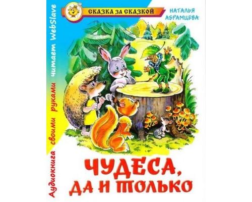 Книга СЗС Чудеса,да и только Абрамцева (аш)