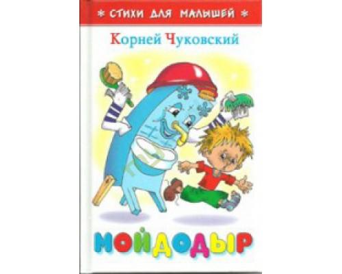 Книга СДМ Мойдодыр Чуковский (ш) ДЦ