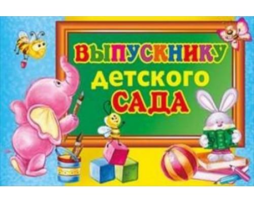Папка Выпускнику начальной школы 635