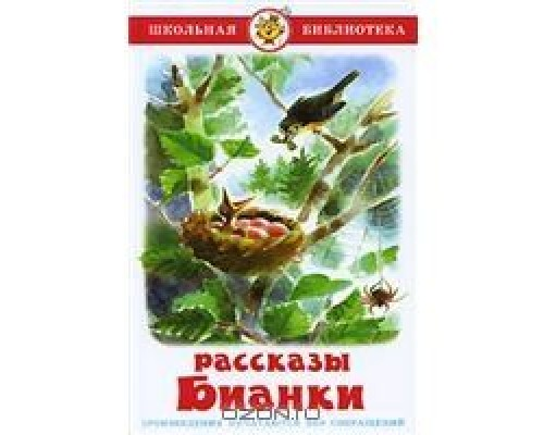 Книга ШБ Рассказы Бианки (аш)
