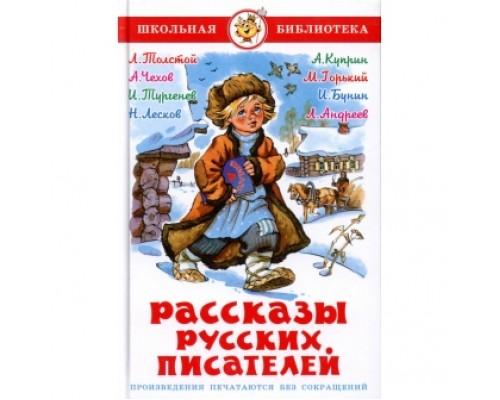 Книга ШБ Рассказы русских писателей (аш)