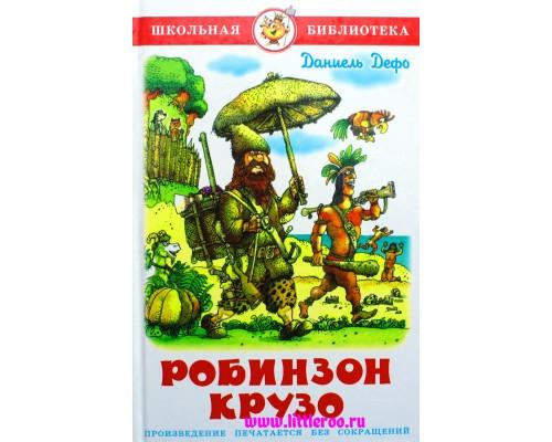 Книга ШБ Робинзон Крузо Д.Дефо (аш)