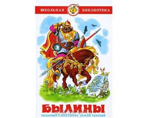 Книга ШБ Былины Пересказ А.Нечаев (аш)