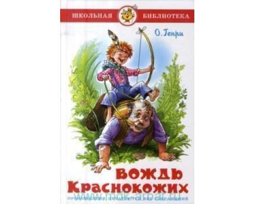 Книга ШБ Вождь краснокожих О.Генри (аш)