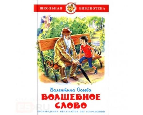 Книга ШБ Волшебное слово Осеева В. (аш)