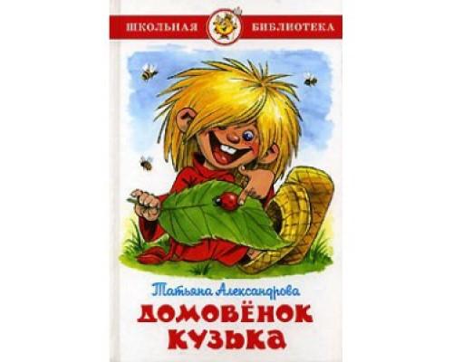 Книга ШБ Домовенок Кузя Т.Александрова