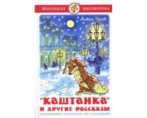 Книга ШБ Каштанка и другие рассказы Чехов (аш)