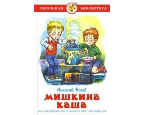 Книга ШБ Мишкина каша Н.Носов (аш)