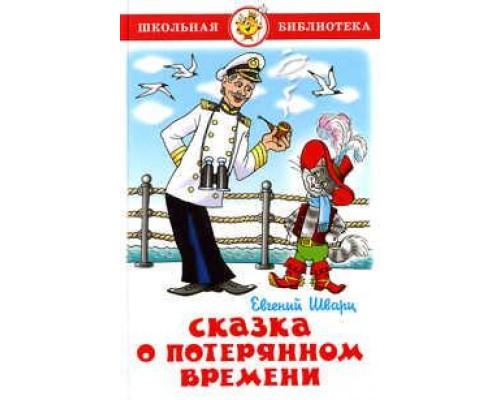 Книга ШБ Сказка о потерянном времени (аш)