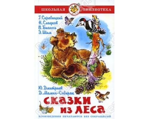 Книга ШБ Сказки из леса Сборник (аш)