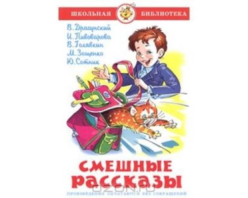 Книга ШБ Смешные рассказы о школе (аш)