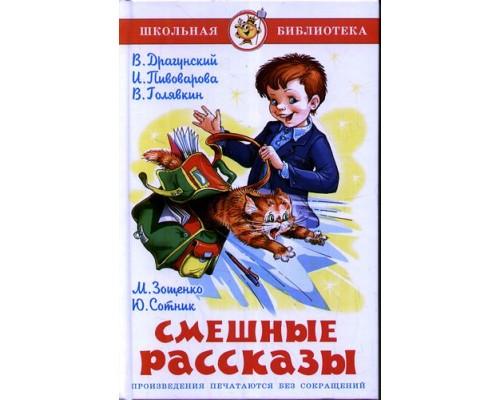 Книга ШБ Смешные рассказы Сборник (аш)
