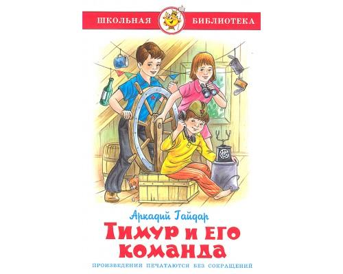 Книга ШБ Тимур и его команда А.Гайдар (аш)