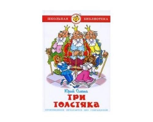 Книга ШБ Три толстяка Ю.Олеша (аш)