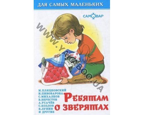 Книга ДСМ Ребятам о зверятах (аш) ДЦ Самовар