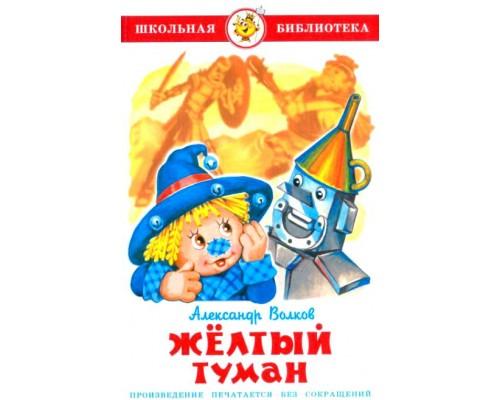 Книга ШБ Желтый туман А.Волков