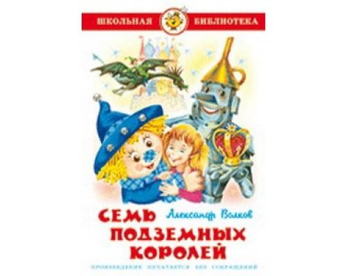 Книга ШБ Семь подземных королей А.Волков (аш)