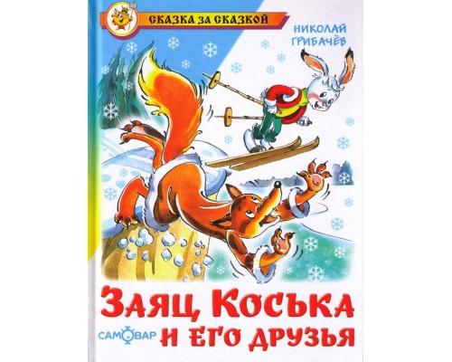 Книга СЗС Заяц Коська и его друзья Н.Грибачев