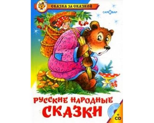 Книга СЗС Маша и медведь Руские нар.сказки Самовар
