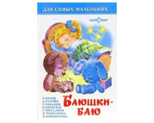 Книга ДСМ Баюшки-баю Самовар