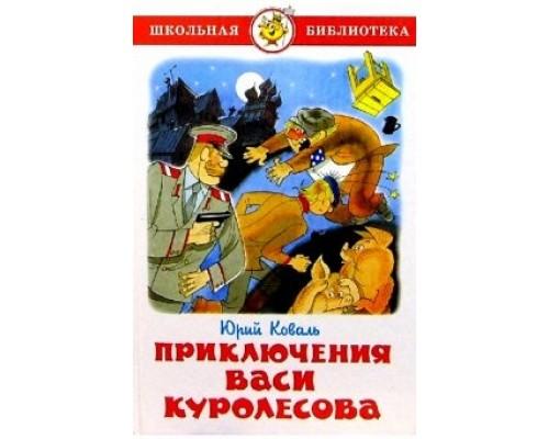 Книга ШБ Приключения Васи Куролесова Коваль
